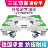 三洋惠而浦通用洗衣機底座全自動波輪滾筒移動萬向加增高支架腳架YTL