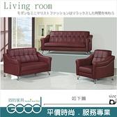 《固的家具GOOD》307-001-AG 小黑豹沙發/全組【雙北市含搬運組裝】