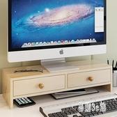 辦公抽螢幕架屜式收納盒置物架桌面電腦液晶顯示器屏底座實木增高架 DJ3116『易購3c館』