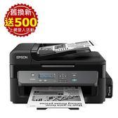EPSON M200 黑白高速網路連續供墨複合機 【加購墨水送禮券$400】