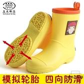 兒童雨鞋男女童寶寶雨靴防滑水鞋套鞋【時尚大衣櫥】