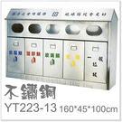 【水晶晶家具/傢俱首選】不鏽鋼 160*...