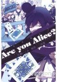 Are you Alice?你是愛麗絲?07
