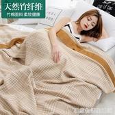 竹纖維毛巾被夏季薄款夏涼被單人雙人純棉蓋毯學生兒童冰絲冷感毯 雙十一全館免運