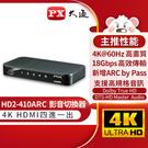 大通 HDMI切換器 hdmi 4進1出...