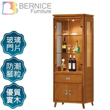 Bernice-安德倫2.3尺實木四門一抽展示櫃/收納櫃 實木+防蛀木心板 柚木色 透明玻璃