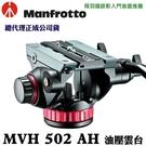Manfrotto MVH 502 AH...