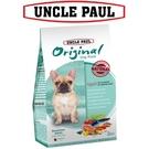 【UNCLE PAUL】保羅叔叔田園生機狗食 2kg(低敏成犬-室內/短鼻犬)