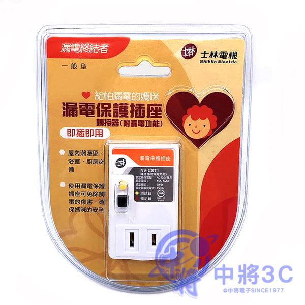 士林電機 漏電保護插座 接地型 (2P座) NV-CST1