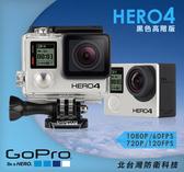 【北台灣防衛科技】GoPro HERO4 黑色高階版 CHDHX-401-CT (公司貨)