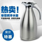 冷水壺 不銹鋼水壺家用涼水壺大容量耐熱水壺果汁壺咖啡壺茶壺1.5L2L3L4L