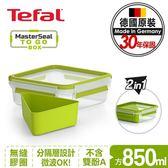 【Tefal法國特福】 MasterSeal  樂活系列三明治盒850ML