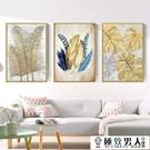 客廳裝飾畫北歐風沙發背景牆畫餐廳臥室床頭掛畫金邊無框畫【極致男人】