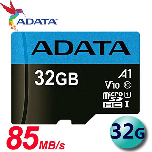 ADATA 威剛 32GB 32G 85MB/s microSDHC TF UHS-I U1 V10 A1 記憶卡