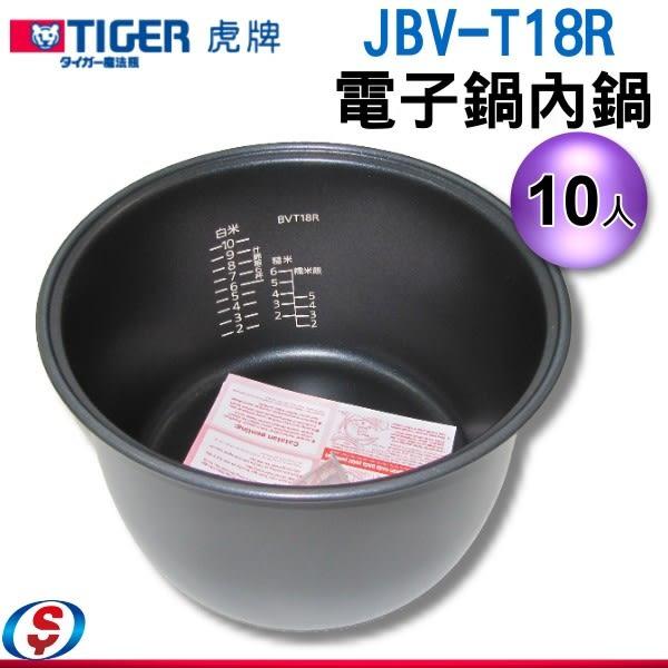 【信源】全新~10人份〞TIGER虎牌電子鍋專用內鍋《JBV-T18R-1》*免運費