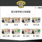 Dr.Elsey's貓艾歐[無穀主食貓罐,8種口味,156g,美國製](一箱24入)