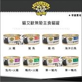 Dr.Elsey s貓艾歐[無穀主食貓罐,8種口味,156g,美國製](單罐)