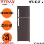 【HERAN禾聯】344公升 變頻雙門窄身電冰箱 HRE-B3581V 送基本安裝 免運費