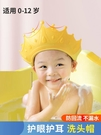 寶寶洗頭帽防水護耳嬰兒小孩洗髮帽兒童洗頭神器擋水帽 嬡孕哺