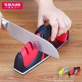 磨刀器 菜刀家用磨刀石磨剪刀快速金鋼石工具手動廚房器「摩登大道」