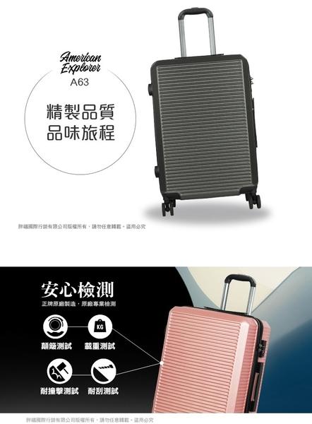 【買再送旅遊配件】American Explorer 美國探險家 加大版型設計 多件組 輕量 行李箱 25吋+29吋 A63
