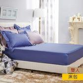 HOLA home 伊芙素色床包雙人 藍