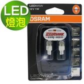 OSRAM 汽車LED燈 T10 W5W 2850CW 6000K 正白光2入(公司貨)