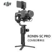(分期零利率) 預購 3C LiFe DJI 如影 SC RONIN-SC PRO COMBO專業套裝版 三軸穩定器 (公司貨)