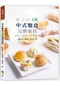 中式麵食乙級完勝密技