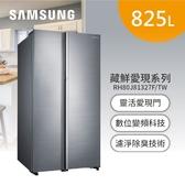 【獨家贈 國際除濕機+基本安裝】SAMSUNG 三星 825公升 藏鮮愛現系列 對開電冰箱 RH-80J81327F 公司貨