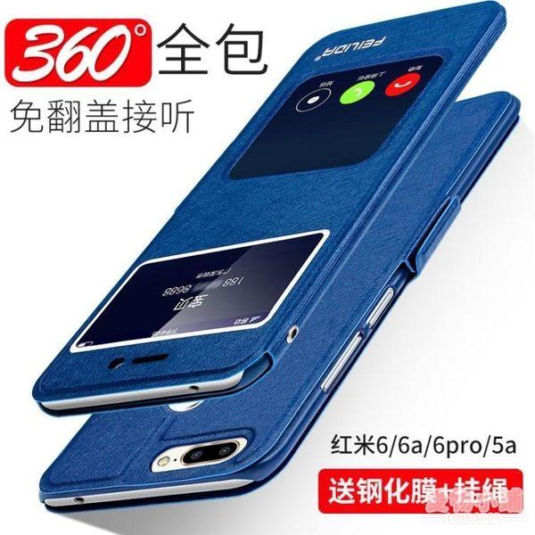 小米紅米6手機殼redmi6pro保護套6A翻蓋式六皮套全包