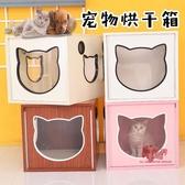 寵物烘乾機 寵物烘乾箱吹水機貓咪狗狗烘乾機吹風機洗澡吹毛神器烘乾家友寵T 4色