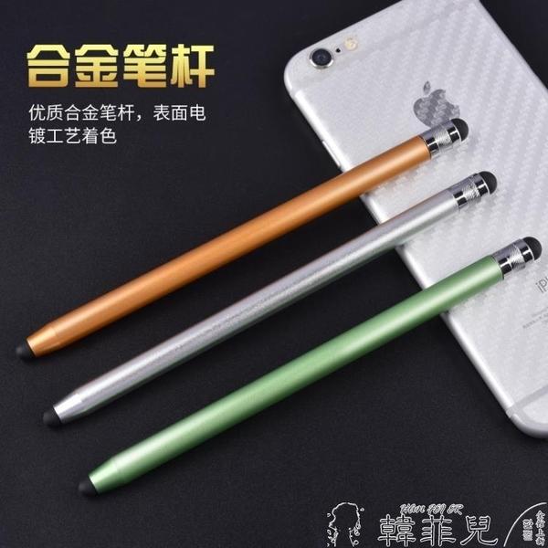 觸控筆 ipad電容筆手機手寫觸屏筆橡膠頭觸控筆apple pencil蘋果安卓通用  新年禮物