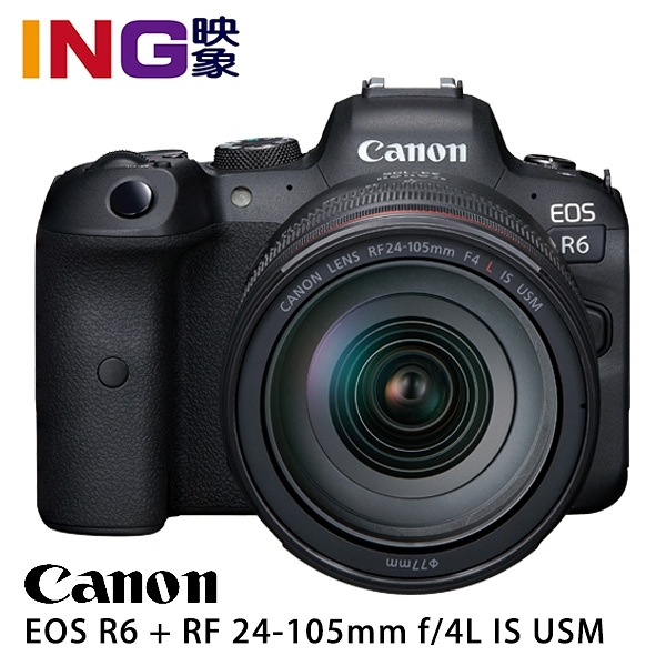 【搭購優惠】Canon EOS R6 +RF 24-105mm f/4L IS USM 佳能公司貨 全片幅無反
