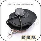 《飛翔無線3C》CLC-197 無線電 手持對講機腰掛保護套│公司貨│腰扣收納套 出遊攜帶 潛水布料