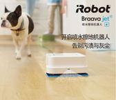 掃地機器人美國iRobot240拖地機器人濕拖洗地擦地一體智能家用全自動掃地 Igo免運 萌萌