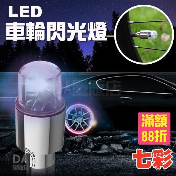 七彩LED 風火輪 氣嘴燈 輪框燈 2顆1組賣 輪胎燈 輪鼓燈 氣氛燈 飾圓頭 氣門燈(21-045)