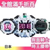【時空驅動器 基本版】日版 BANDAI 假面騎士 時王 ZI-O 變身腰帶 DX 電子手錶【小福部屋】