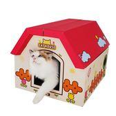 雙12購物節田田貓組合房子貓玩具寵物瓦楞紙貓窩貓抓板貓別墅貓房子貓咪用品mandyc衣間