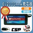 台灣製 6V2A 全自動充電器 6VNP...
