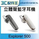 Plantronics Explorer...