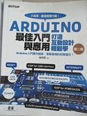 【書寶二手書T6/電腦_J3B】Arduino最佳入門與應用2/e_楊明豐