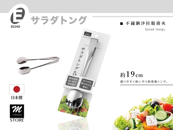 ECHO 不鏽鋼沙拉夾/服務夾(19cm)《Mstore》