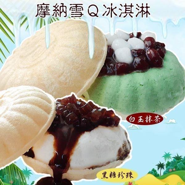 【南紡購物中心】【老爸ㄟ廚房】日本皇味摩納雪Q冰淇淋-25顆組