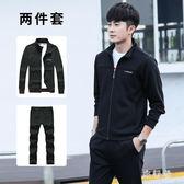 兩件套衛衣運動套裝 男秋韓版寬鬆一套衣服男帥氣 BF11350【旅行者】