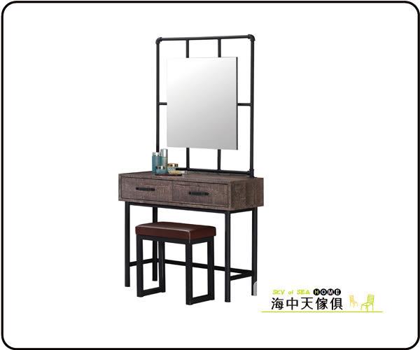 {{ 海中天休閒傢俱廣場 }} C-25 摩登時尚 臥室系列 022-2 馬汀2.7尺工業風化妝台(含椅)