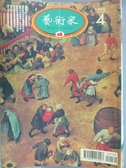 【書寶二手書T9/雜誌期刊_MKL】藝術家_251期_藝術的全民運動專集