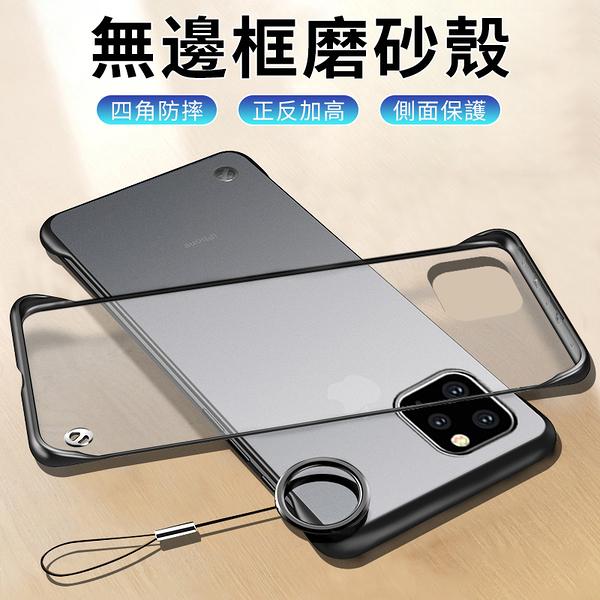 贈指環扣 iPhone 11 Pro Max 比基系列 磨砂 手機殼 無邊框 保護殼 保護套 限量促銷