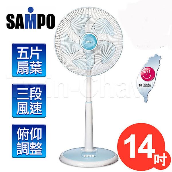 【聲寶SAMPO】14吋節能機械式立扇 電風扇  SK-FC14