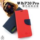 經典 皮套 華為 P20 Pro 6.1吋 手機殼 翻蓋 HUAWEI 保護套 方便 低調 素色 手機套 插卡 磁扣